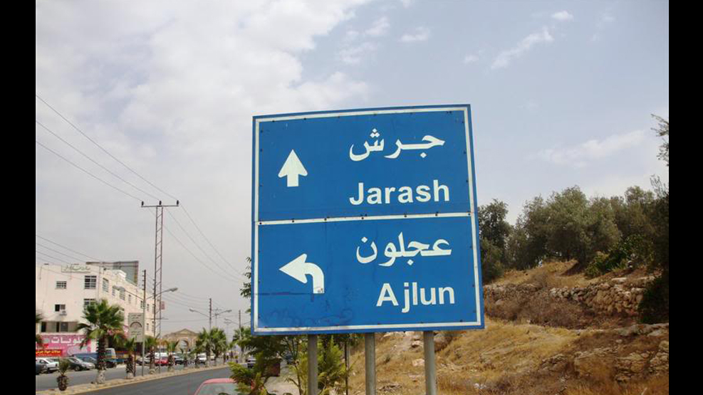 project ROUTINE MAINTENANCE OF ZARQA-AJLOUN AND ZARQA-JERASH ROADS picture